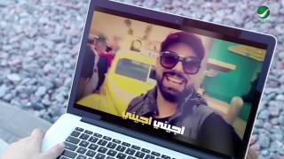getlinkyoutube.com-Mohamed Reda … Ajini - Video Clip | محمد رضا … أجيني - فيديو كليب