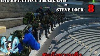 getlinkyoutube.com-Infestation Thailand - แก๊งขวานซิ่งตะลุย Cali Wood