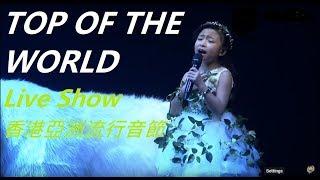 getlinkyoutube.com-譚芷昀 & J. Arie & Gille - Top of The World ○ 香港亞洲流行音樂節2016
