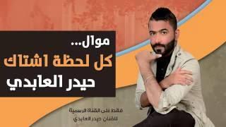 getlinkyoutube.com-موال كل لحظة اشتاك الفنان حيدر العابدي واحمد عوفي 2016 حصريا