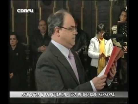 Κέρκυρα (Corfu) : ΑΣΠΙΛΕ - Δ' Χαιρετισμοί Θεοτόκου 12.3.2010