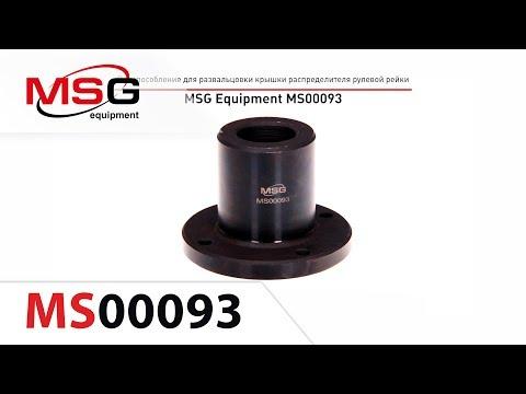 MSG MS00093 - Приспособление для развальцовки крышки распределителя рулевой рейки