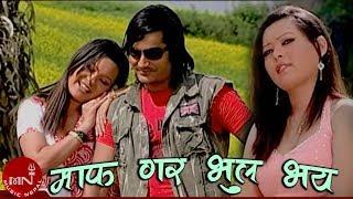 Maaf gara vul vaye by Raju Pariyar and Bishnu Majhi
