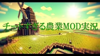 getlinkyoutube.com-【Minecraft】チートすぎる農業MOD実況 part1【ゆっくり実況】