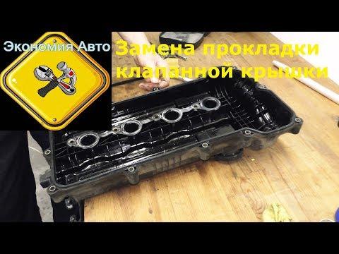 Замена прокладки клапанной крышки солярис рио (Hyundai Экономия Авто