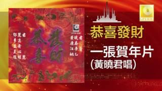 黃曉君 Wong Shiau Chuen -  一張賀年片 Yi Zhang He Nian Pian (Original Music Audio)