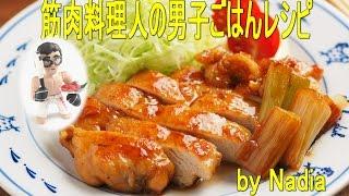 getlinkyoutube.com-鶏むね肉の香味照り焼き