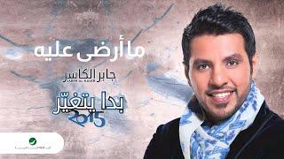 Jaber Al Kaser … Ma Arda Aaleh | جابر الكاسر  … ما أرضى عليه