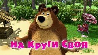 getlinkyoutube.com-Маша и Медведь - На круги своя (Серия 53)