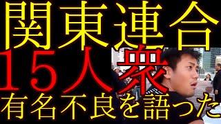 関東連合元リーダーが語る 超有名アウトロー15人について  パート1