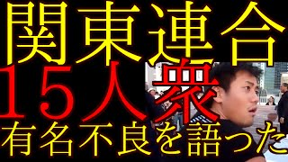 getlinkyoutube.com-関東連合元リーダーが語る 超有名アウトロー15人について  パート1