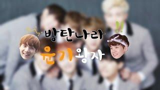 getlinkyoutube.com-[방탄소년단]방탄나라 윤기왕자
