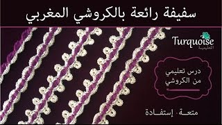 Sfifa marocaine en crochet- أروع ما في الكروشي: السفيفة المغربية  بطريقة مبتكرة