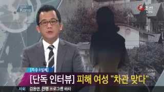 """getlinkyoutube.com-[단독] 피해 여성들 """"김학의 맞다...별장에서 본 적 있다"""""""