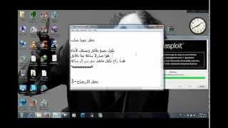 getlinkyoutube.com-تثبيت اداة الارميتاج على ويندوز 7 من الجوكر2014