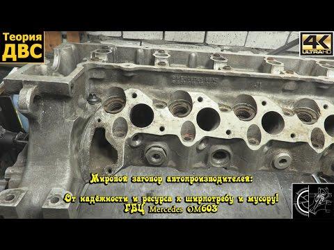 Мировой заговор автопроизводителей: От надёжности и ресурса к ширпотребу и мусору ГБЦ Mercedes OM603