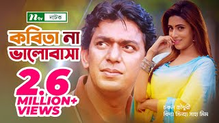 getlinkyoutube.com-Romantic Natok Kabita na Valobasa l Mim, Chanchal Chowdhury, Sohel Khan, Rajib  l Drama & Telefilm