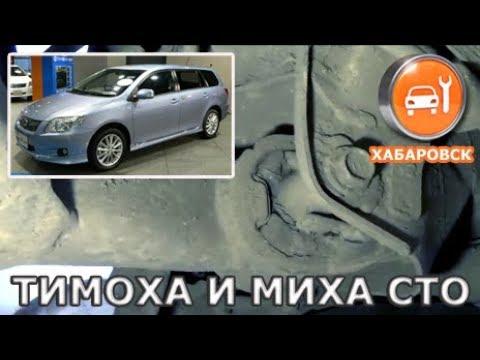 Где втулка рулевой рейки в Toyota Corolla Fielder