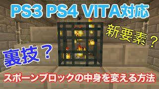【PS3/VITAマイクラ】スポーンブロックの中身を変える方法   PS4