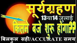 सूर्यग्रहण कब शुरू होगा SURYA GRAHAN 2018 JULY Date And Time India Usa Live In Tamil Kannada Hindi