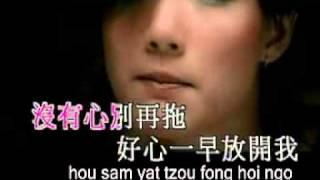 pinyin好心分手hou sam fan sau.avi