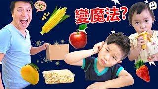 搞笑角色扮演劇場3 變魔法的Jo爸來了!變出水果~ 蘋果、香蕉、草莓和玉米?好有趣喔!這到底怎麼回事呢?Jo Channel