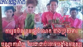 getlinkyoutube.com-Koh Santepheap Daily - Khmer Radio - 17 December 2014