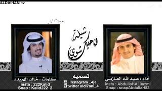getlinkyoutube.com-شيلة : أحبك شوي - كلمات : خالد الهبيده - أداء : عبدالله العازمي