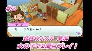 getlinkyoutube.com-妖怪ウォッチ実況 女の子で2周目プレイ♯2