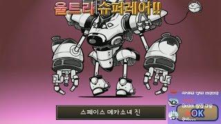 getlinkyoutube.com-[모바일게임] 냥코대전쟁 - 울트라 슈퍼레어 3단진화! (스페이스 메카소녀 진)