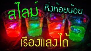 getlinkyoutube.com-สอนทำ สไลม์ หิ่งห้อยน้อย เรืองแสงได้ (สูตรกลีเซอรีนฯ จ้า)
