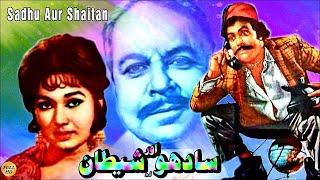 SADHU AUR SHAITAN - SULTAN RAHI & ROZINA - OFFICIAL FULL MOVIE