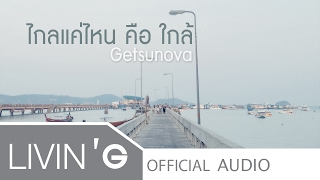 getlinkyoutube.com-ไกลแค่ไหน คือ ใกล้ (Acoustic) - Getsunova [Official Audio]