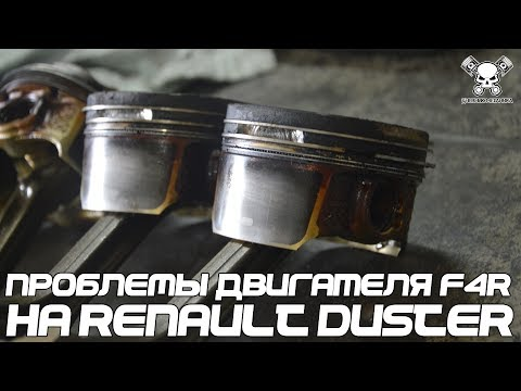 Проблемы Двигателя F4R на Renault Duster