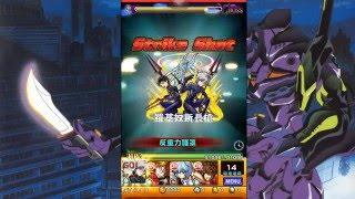 《EVA小隊 再戰第八小岐 》香香:あんたバカ?【モンスト 怪物彈珠 Monster Strike】