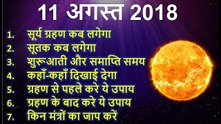 सूर्यग्रहण 11 अगस्त 2018 का सूतक काल Surya Grahan 11 August 2018 India Dates And Time SOLAR ECLIPSE