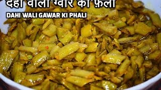 Dahi Wali Gawar Ki Phali | Cluster Beans Recipe | Gawar Sabzi Recipe In Hindi