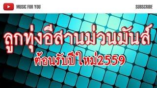 getlinkyoutube.com-ลูกทุ่งอีสานม่วนมันส์ต้อนรับปีใหม่ 2559
