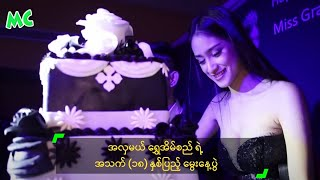 getlinkyoutube.com-ေရႊအိမ္စည္ ရဲ့ အသက္ (၁၈) ႏွစ္ျပည့္ ေမြးေန႔ပြဲ - Shwe Eain Si 18th Birthday