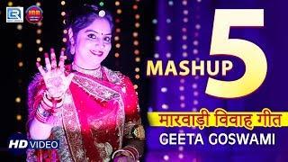 गीता गोस्वामी   मैशप 5 | नवीनतम राजस्थानी Dhamaka वीडियो | सुपर हिट विवाह गीत | आरडीसी राजस्थानी