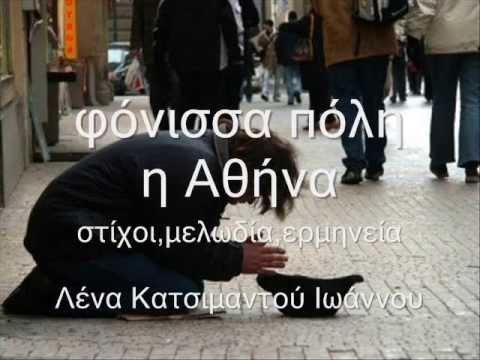 φόνισσα πόλη η Αθήνα-Λένα κατσιμαντού Ιωάννου