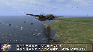 getlinkyoutube.com-艦これil-2 三十二隻目 あ号艦隊決戦 2マス目 高画質版