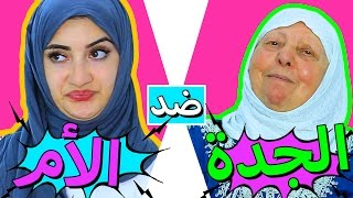 getlinkyoutube.com-الفرق بين الجدة و الأم | The Difference Between Grandmothers and Mothers