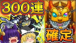 getlinkyoutube.com-【モンスト】ゆっくり実況で超獣神祭ガチャ300連引いてみた!神威来い…!!#2【たくっち】