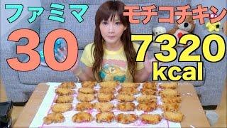 getlinkyoutube.com-【大食い】ファミリーマート モチコチキン 30個【木下ゆうか】Yuka Eats Mochiko Chicken From Family Mart