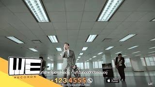 getlinkyoutube.com-[MV] Yes'sir Days - เจ็บแค่ไหนก็ยังรักอยู่ Feat. ฟิล์ม บงกช ost.อย่าลืมฉัน