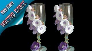 getlinkyoutube.com-Декор свадебных бокалов лентой. Мастер класс от Nata Liana./ WEDDING GLASSES /