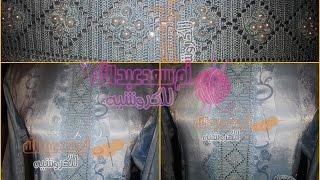 getlinkyoutube.com-الدرس الأول : من دورة تعليم خياطة القفطان بالكروشي / مع أم سعد عبد الله