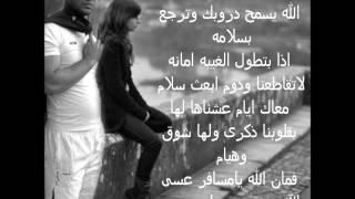 getlinkyoutube.com-راشد الماجد - فمان الله يا مسافر.