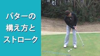 getlinkyoutube.com-【長岡プロのゴルフレッスン】初心者向け「パターの構え方とストローク」